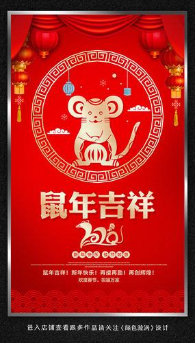 简约2020鼠年宣传海报