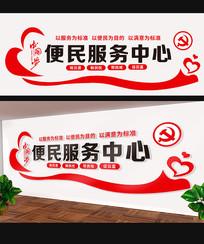 简约便民服务中心文化墙设计