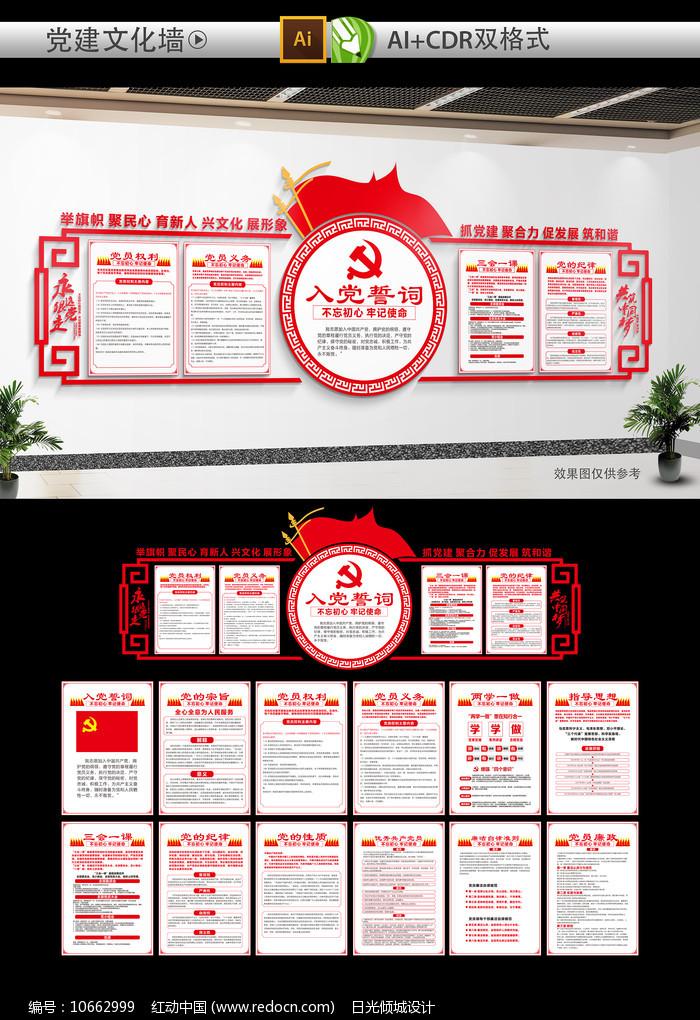 精品大气党建文化墙背景墙图片