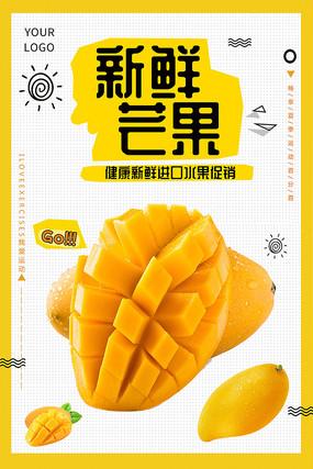 芒果水果海报 PSD