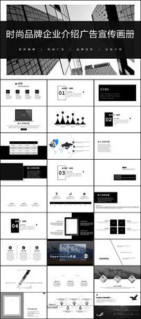 企业宣传画册PPT模板