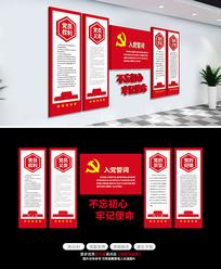 入党誓词党建文化墙党员活动室设计