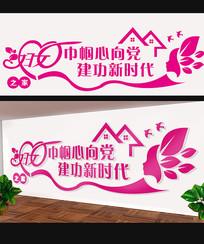 社区妇女之家文化雕刻墙