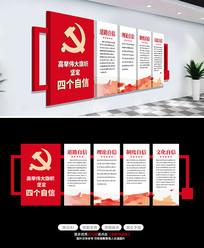 四个自信党建宣传文化墙