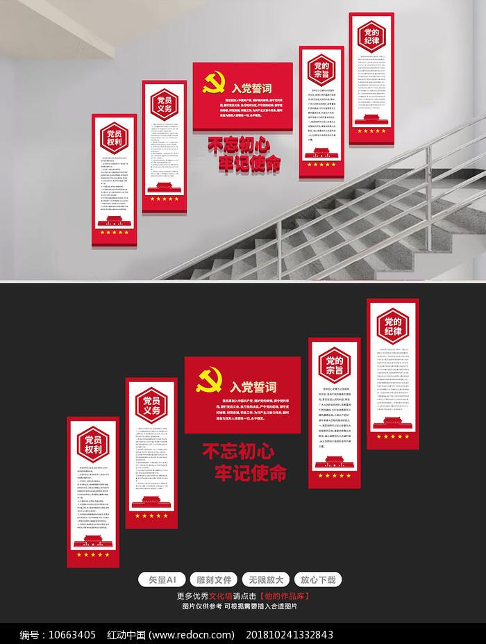 四个自信楼道党建文化墙设计图片