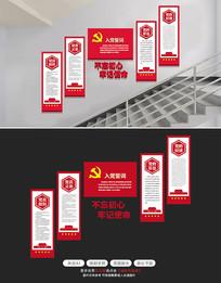 四个自信楼道党建文化墙设计