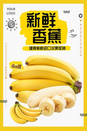 香蕉水果海报 PSD