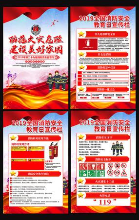 消防安全展板设计 PSD
