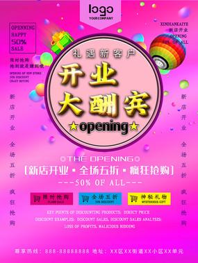 新店开业宣传海报