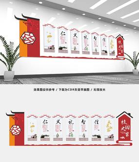 新中式校园文化展板文化墙