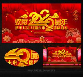 喜庆最新欢度2020鼠年展板 PSD