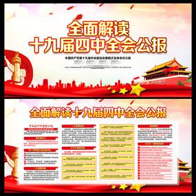 中国共产党十九届四中全会解读展板 PSD