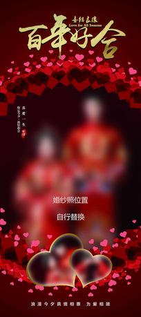 中式婚纱照展架模板