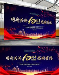 10周年庆典舞台背景板设计