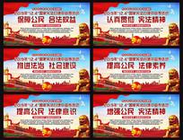 12.4国家宪法日宣传展板设计