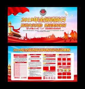 2019全国消防日消防安全宣传展板