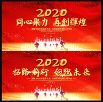 2020年度盛典年终颁奖企业年会背景板
