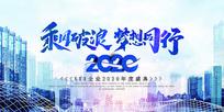 2020年度盛典舞台背景板