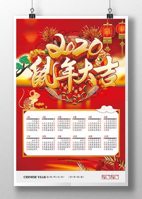 2020年鼠年挂历日历设计