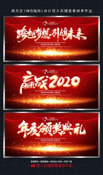 2020鼠年年会背景展板设计