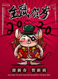 暗红色新年金鼠贺岁书法字体宣传海报