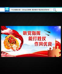 部队宣传展板设计