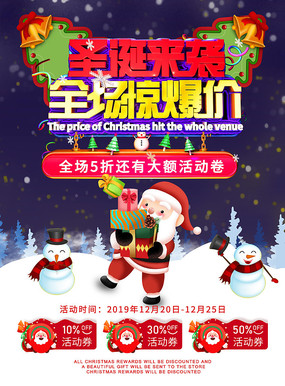 c4d圣诞节字体设计活动海报