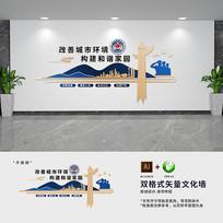 城管宣传标语文化墙