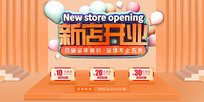 橙色暖色系新店开业促销展板 PSD