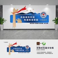 城市管理局形象文化墙