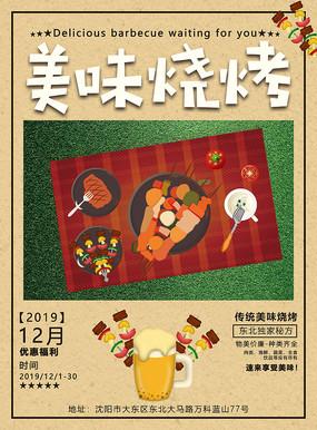 创意美味烧烤字体设计海报