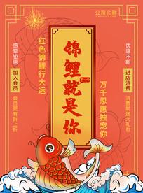 创意手绘锦鲤海报
