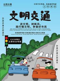 创意文明交通拒绝疲劳驾驶海报