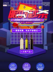 创意紫色网格背景双十一红酒促销海报