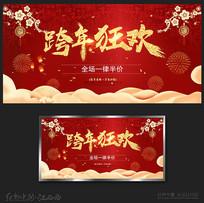 春节促销海报设计