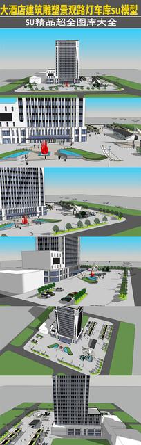 大酒店建筑雕塑景观路灯车库su模型