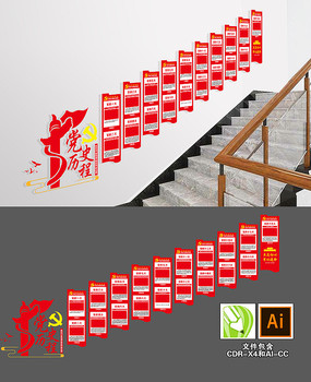 党的光辉历程楼梯楼道党史历次大会文化墙