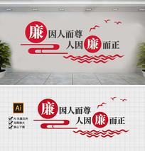 党建廉政标语文化墙社区廉政长廊形象墙