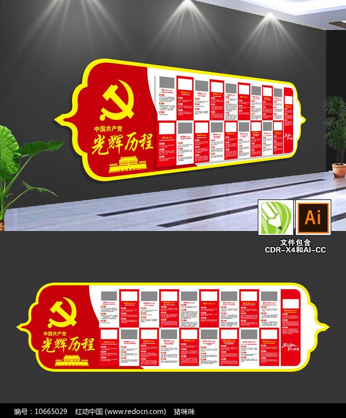 党建文化墙党史文化墙党的光辉历程文化墙图片