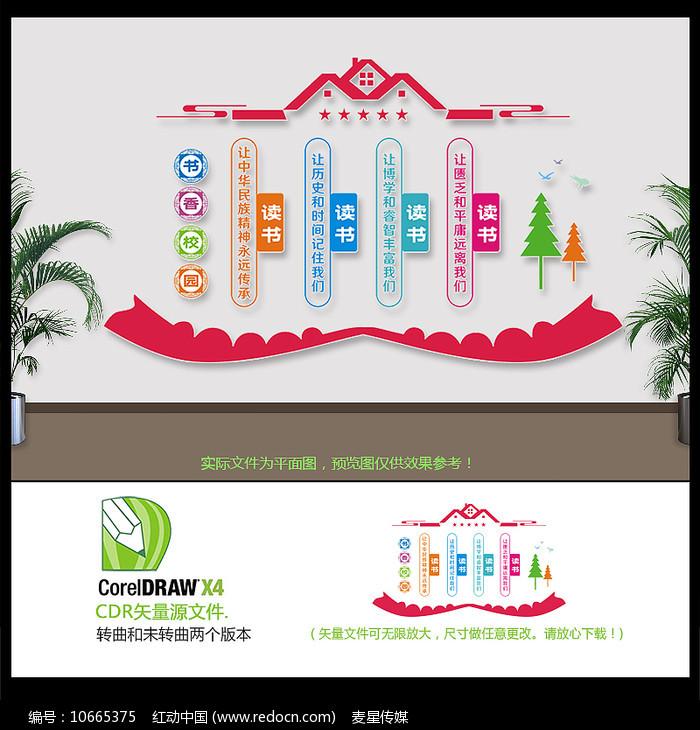 大气书香校园文化墙设计图片