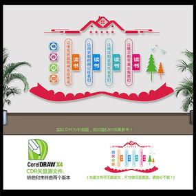 大气书香校园文化墙设计