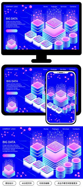 大数据时代科技未来网页 AI