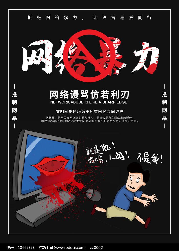 抵制网络暴力宣传海报图片