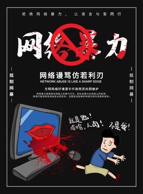 抵制网络暴力宣传海报