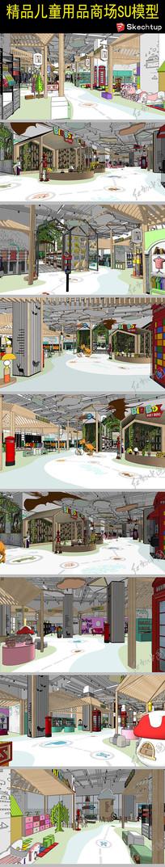 儿童用品商场SU模型
