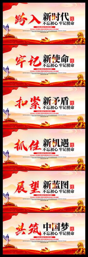 共筑中国梦新时代党建标语展板