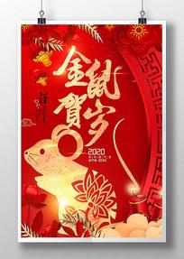 红色2020金鼠贺岁鼠年展板设计