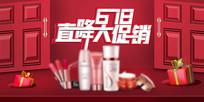 红色618化妆品促销展板