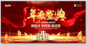 红色大气企业颁奖年会年终会议背景