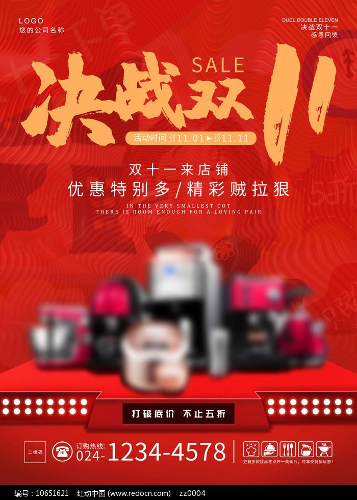 红色决战海双十一电器促销海报图片